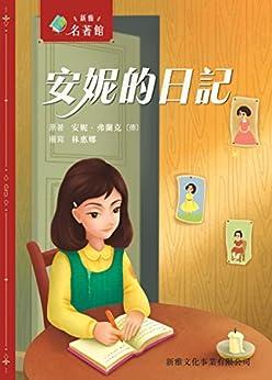 """""""新雅‧名著館-安妮的日記 (Traditional Chinese Edition)"""",作者:[安妮・弗蘭克]"""