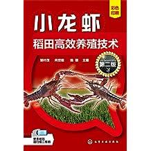 小龙虾稻田高效养殖技术(第二版)