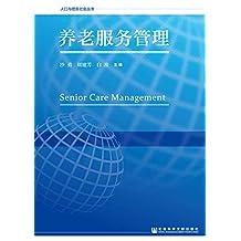 养老服务管理 (人口与信息社会丛书)