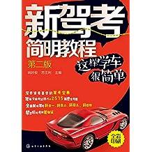 新驾考简明教程——这样学车很简单(第二版)