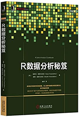 R数据分析秘笈.pdf