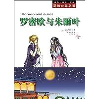 漫画世界文学名著: 罗密欧与朱丽叶 (漫画世界名著)