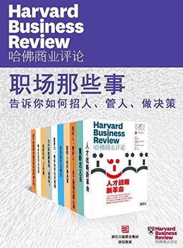 哈佛商业评论・职场那些事(全10册)