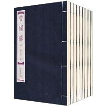 曾国藩(线装)(繁体竖排版)(套装共9册)