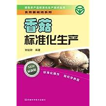 香菇标准化生产 (绿色农产品标准化生产技术丛书•食用菌栽培系列)