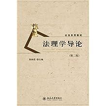 法理学导论(第二版) (公法系列教材)