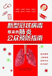 新型冠狀病毒感染的肺炎公眾預防指南