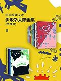 日本推理天才伊坂幸太郎全集(全12册)