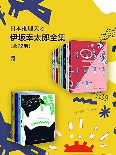 Kindle电子书 日本推理天才伊坂幸太郎全集(全12册)
