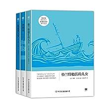 新课标名著必读凡尔纳海洋三部曲:海底两万里 +神秘岛+格兰特船长的儿女(套装共3册)