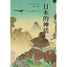 岩波新书7:日本的神话(从神话了解日本人的民族性格,包罗万象、通俗易懂的日本神话入门书。)