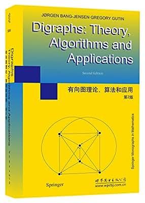 有向图理论、算法和应用.pdf