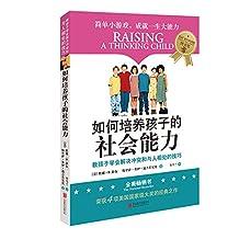如何培养孩子的社会能力(2018版)