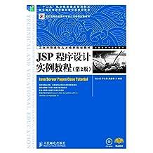 JSP程序设计实例教程(第2版)(十二五国家级规划教材、国家级精品课程配套教材、国家级精品资源共享课配套教材)