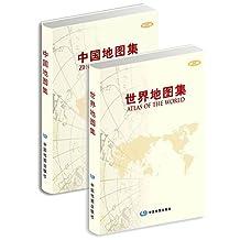 中国地图集(第2版) +世界地图集(第2版) 共2册