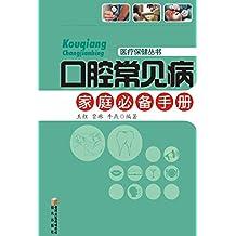 口腔常见病家庭必备手册 (医疗保健丛书)