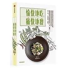 愉快地吃,痛快地瘦(一本好吃、健康、省时、易复制的菜谱)