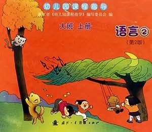 CD语言<2第2版>大班上(幼儿园课程指导)