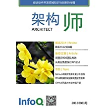 架构师2015年3月刊