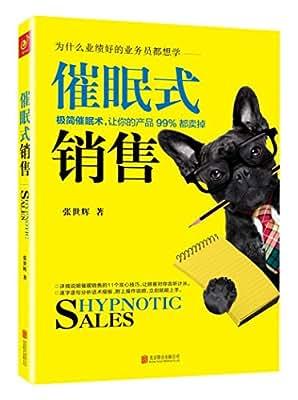 催眠式销售:11个极简催眠技巧,让你的产品99%都卖掉!.pdf