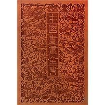 中国书画全书