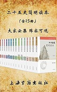 二十五史简明读本(全15册) (上海古籍出品)