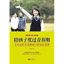 陪孩子度过青春期 : 父母送给青春期孩子的成长礼物