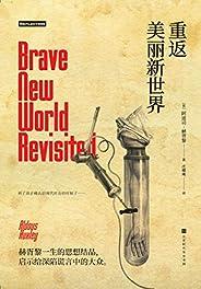 重返美丽新世界(收录《美丽新世界》+《重返美丽新世界》,赫胥黎一生思想结晶)