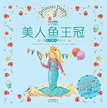 小公主波比甜心绘本8:美人鱼王冠(英国兰登书屋超级畅销公主书系)