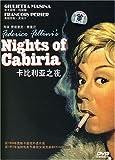 卡比利亚之夜(DVD 简装版)