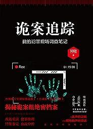 诡案追踪(中国版《CSI》,揭秘诡案组绝密档案。六宗离奇血案背后,更有惊天密谋!九滴水、岳勇激赏推荐。)