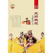 天府戏苑:四川戏曲种类与艺术