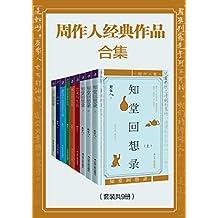 周作人经典作品合集(套装共9册)