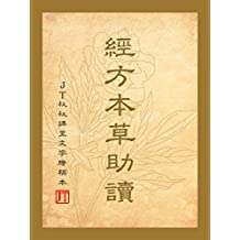 經方本草助讀 (Traditional Chinese Edition)