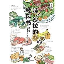 食帖·哇!沙拉的教科书(100道好吃沙拉做法全收录,重磅技巧大公开)