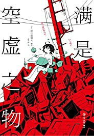 满是空虚之物(Twitter、NIKONIKO、YouTube粉丝超150万,日本当红漫画家,时间线解谜漫画。什么都不知道、什么都不会做、什么都没有了。)
