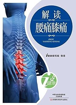 """""""解读腰痛膝痛"""",作者:[i健康编写组]"""