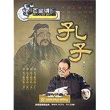 百家讲坛系列:孔子