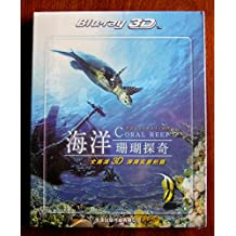 {正版}海洋珊瑚探奇 3D BD25 蓝光碟 蓝光高清纪录片光盘视频光碟片 英语国语(播放条件请仔细阅读内容介绍){鹤鸣景天音像}