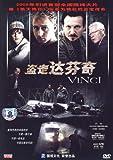 盗走达芬奇(DVD)