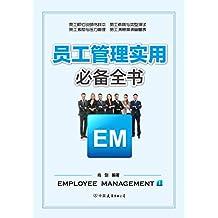 员工管理实用必备全书:一册在手,搞定99%的员工管理问题!