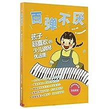 百弹不厌:孩子超喜欢的少儿钢琴优选集(二维码视频示范高品质版)(双色)