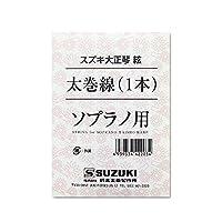 SUZUKI 铃木 大正琴弦 高音用 粗卷线 1根