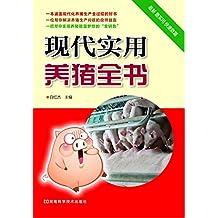 现代实用养猪全书