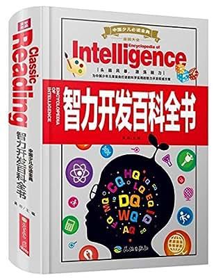 中国少儿必读金典:智力开发百科全书.pdf