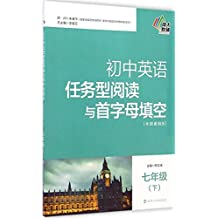 初中英语任务型阅读与首字母填空 七年级(下)