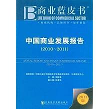中国商业发展报告(2010-2011)(2011版)