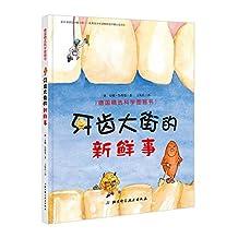 德国精选科学图画书:牙齿大街的新鲜事(新版)(附音频)