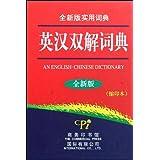 全新版实用词典:英汉双解词典(全新版)(缩印本)
