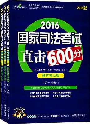 2016国家司法考试直击600分.pdf